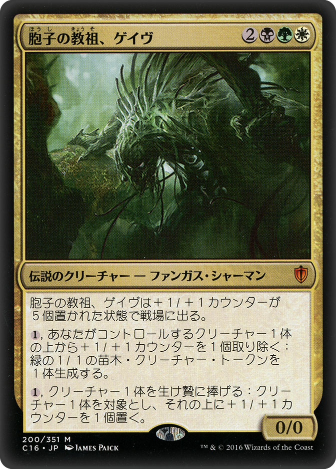 Ghave, Guru of Spores (Commander 2016)