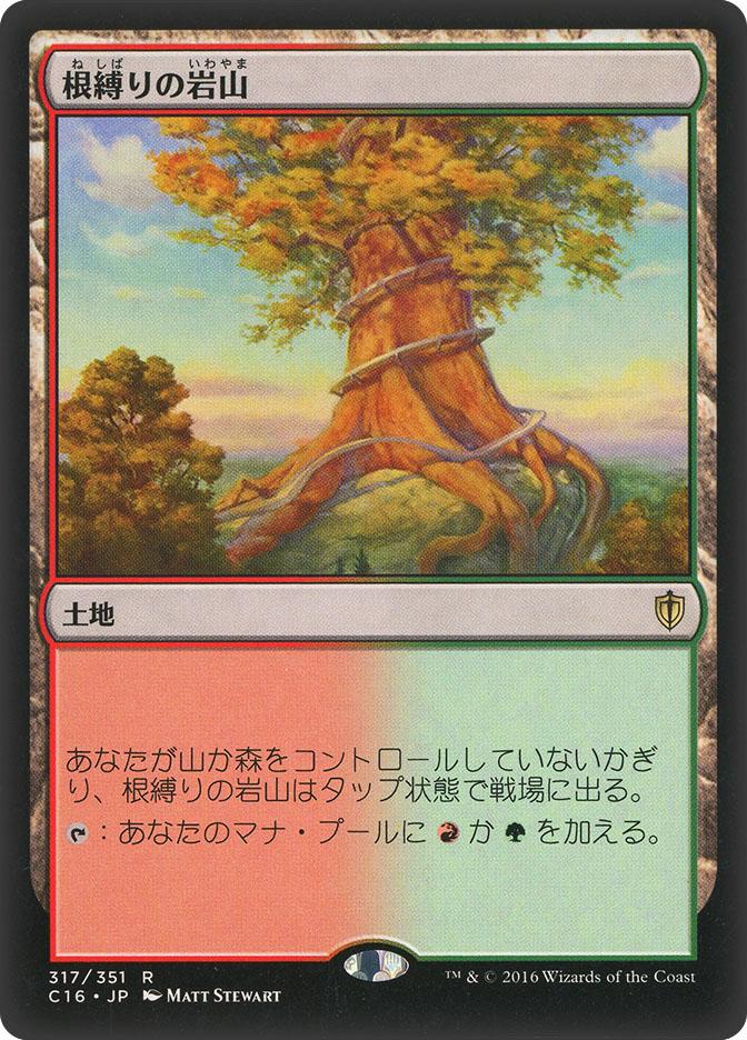 Rootbound Crag (Commander 2016)