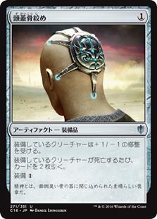 Skullclamp (Commander 2016)