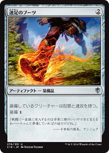 Swiftfoot Boots (Commander 2016)