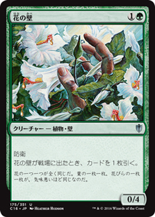 Wall of Blossoms (Commander 2016)