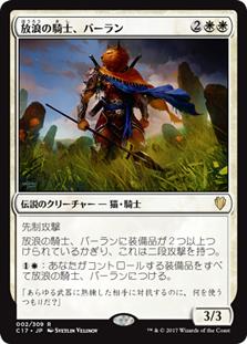 Balan, Wandering Knight (Commander 2017)