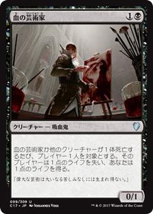 Blood Artist (Commander 2017)
