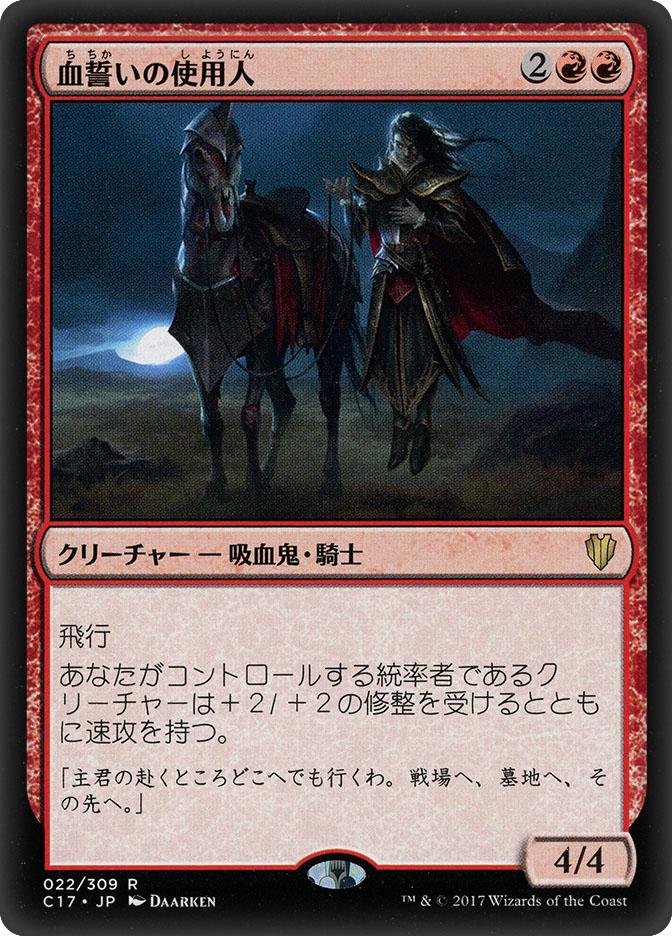 Bloodsworn Steward (Commander 2017)