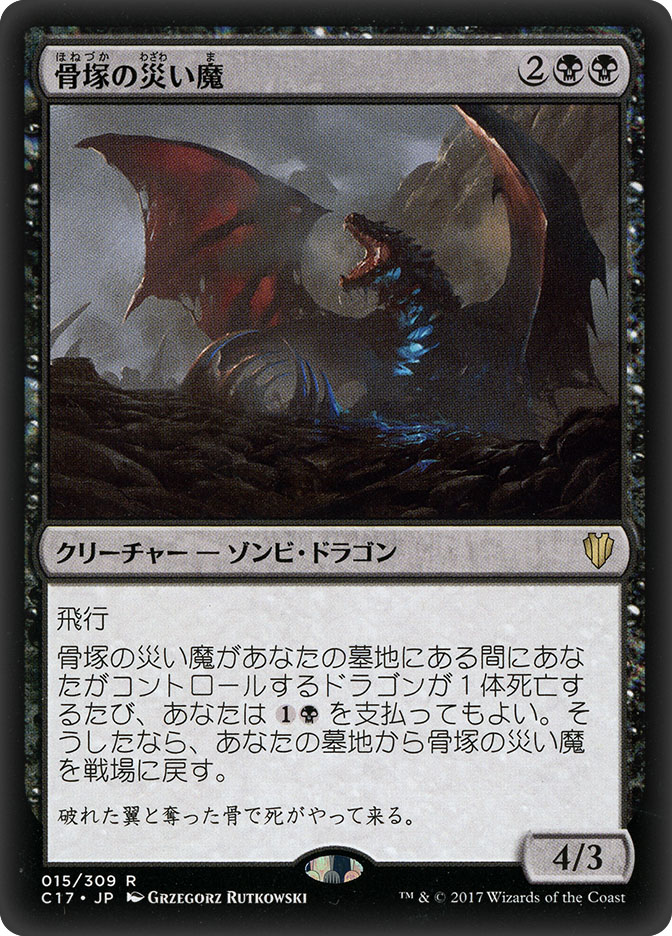 Boneyard Scourge (Commander 2017)