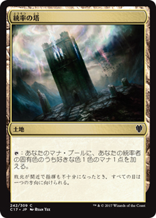 Command Tower (Commander 2017)