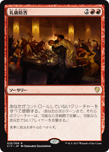 Disrupt Decorum (Commander 2017)