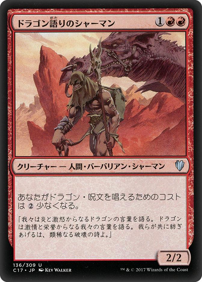 Dragonspeaker Shaman (Commander 2017)