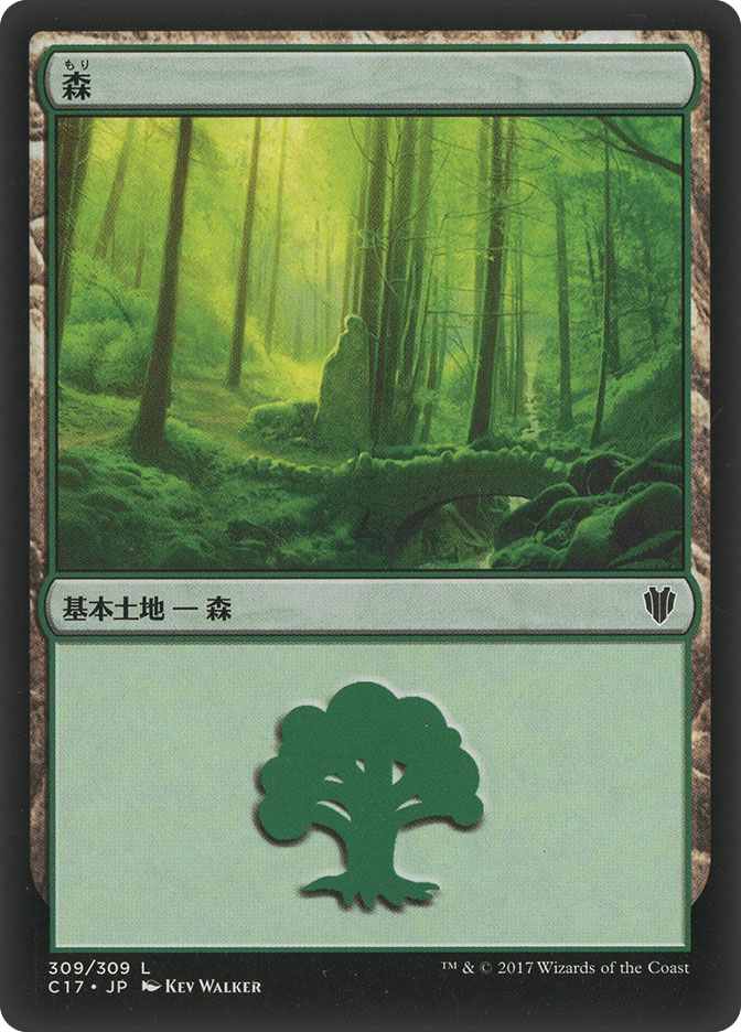 Forest (#309) (Commander 2017)