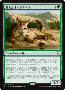 Hungry Lynx (Commander 2017)