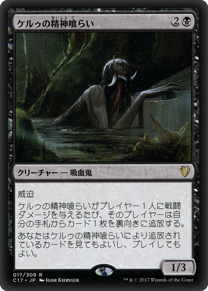 Kheru Mind-Eater (Commander 2017)