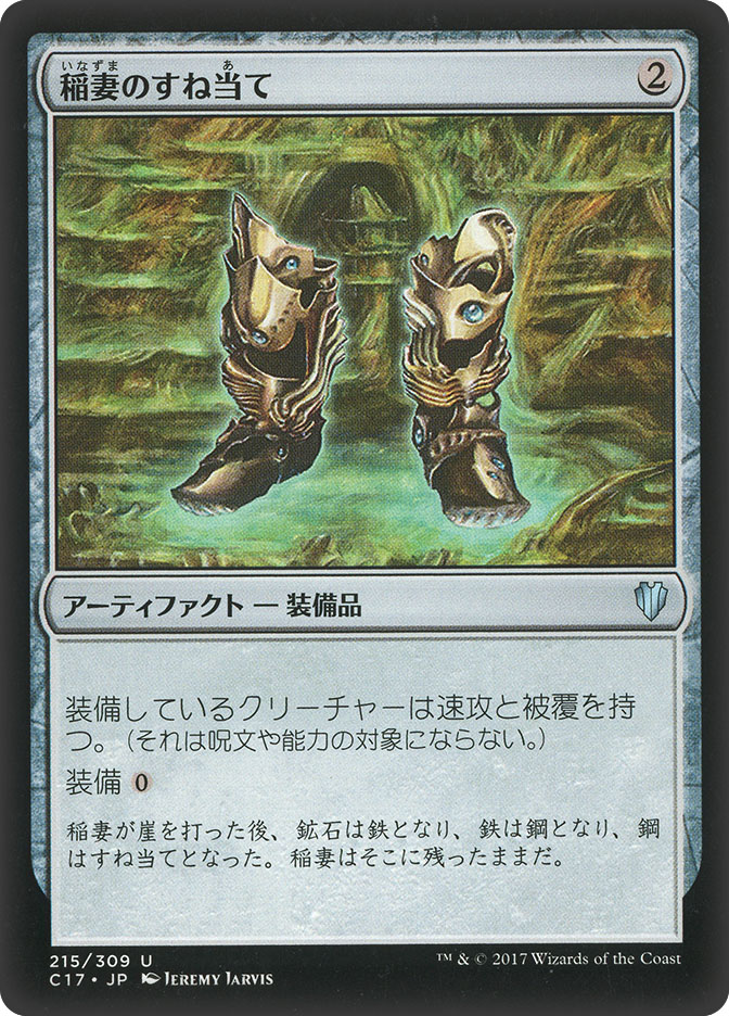 Lightning Greaves (Commander 2017)
