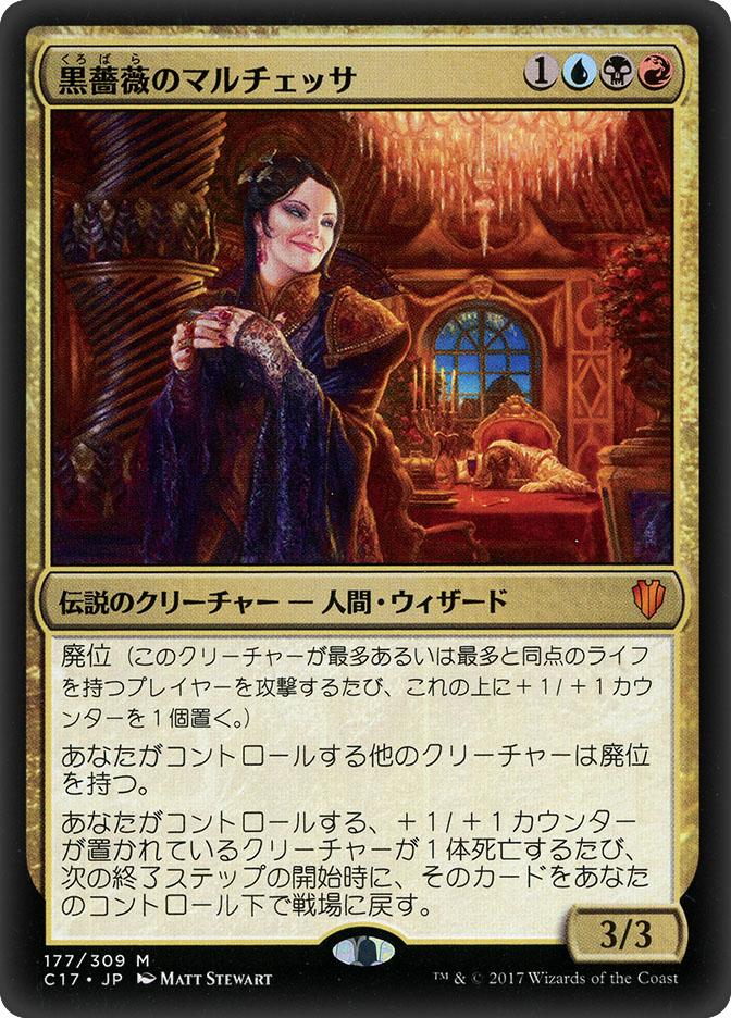 Marchesa, the Black Rose (Commander 2017)