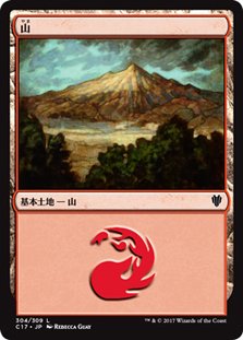 Mountain (#304) (Commander 2017)