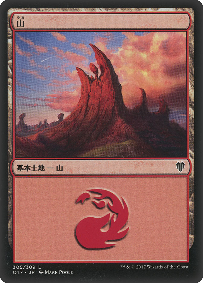 Mountain (#305) (Commander 2017)