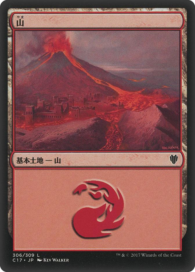 Mountain (#306) (Commander 2017)