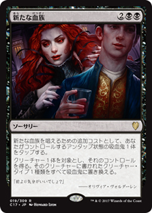 New Blood (Commander 2017)