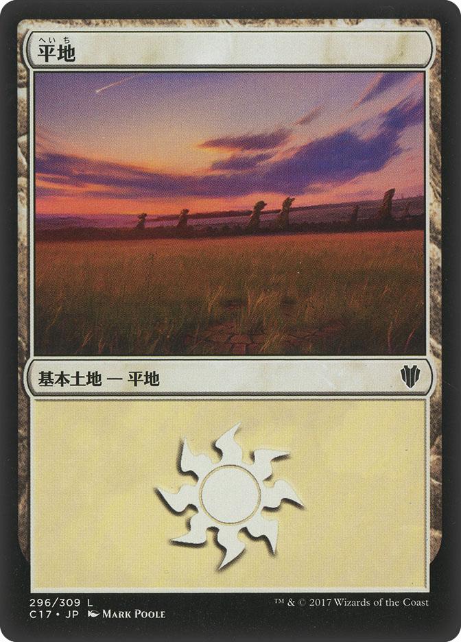 Plains (#296) (Commander 2017)