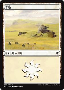 Plains (#297) (Commander 2017)
