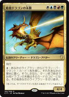 Scion of the Ur-Dragon (Commander 2017)