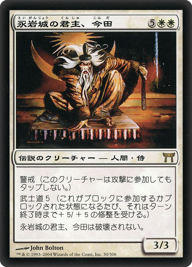 Konda, Lord Of Eiganjo (Champions)