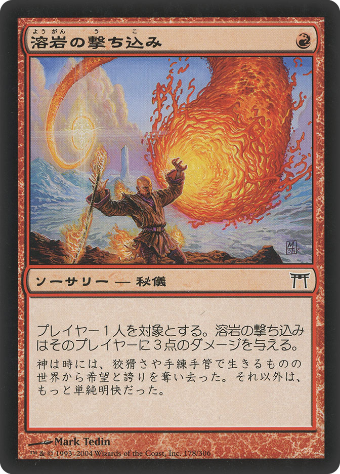 Lava Spike (Champions)
