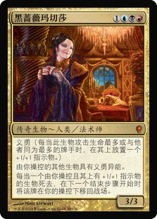 Marchesa, the Black Rose (Conspiracy)