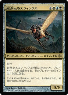 Magister Sphinx (Conflux)