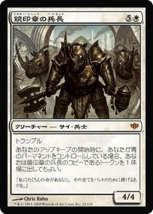 Mirror-Sigil Sergeant (Conflux)