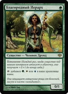 Noble Hierarch (Conflux)
