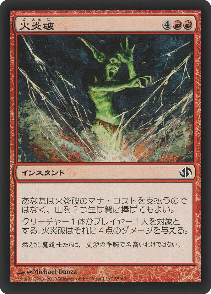 Fireblast (Duels: Jace vs. Chandra)