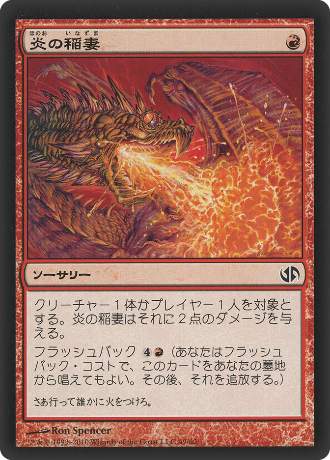 Firebolt (Duels: Jace vs. Chandra)
