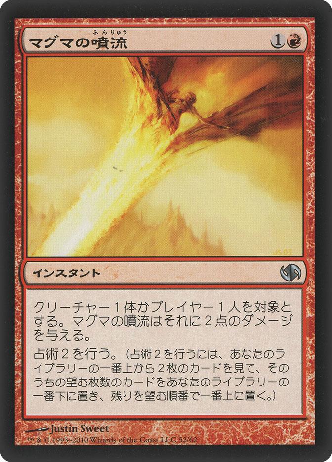 Magma Jet (Duels: Jace vs. Chandra)