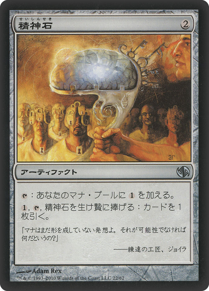 Mind Stone (Duels: Jace vs. Chandra)