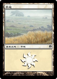 Plains (Duels: Phyrexia vs. Coalition)