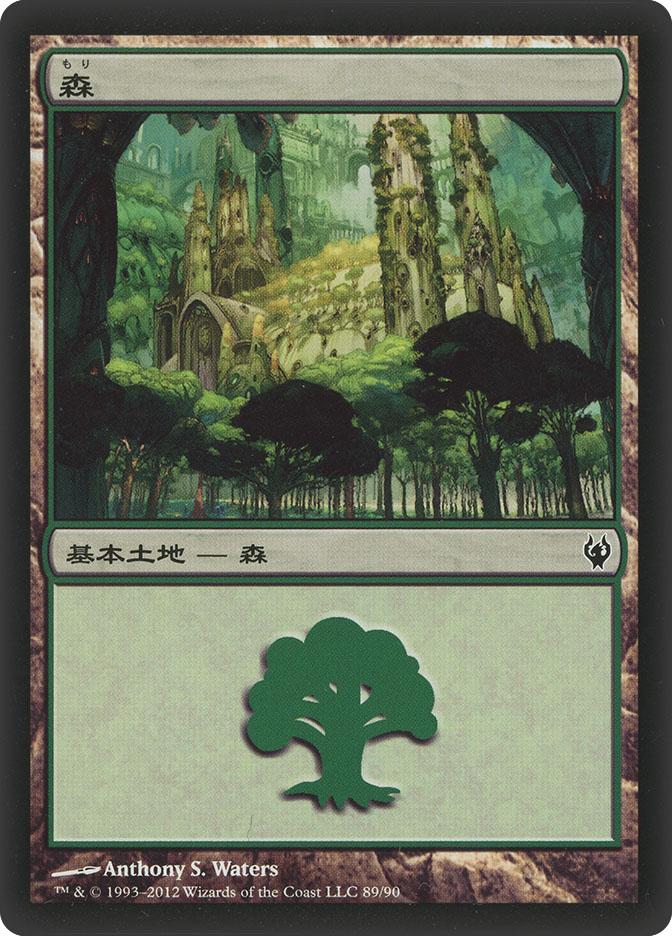 Forest (#89) (Duels: Izzet vs. Golgari)