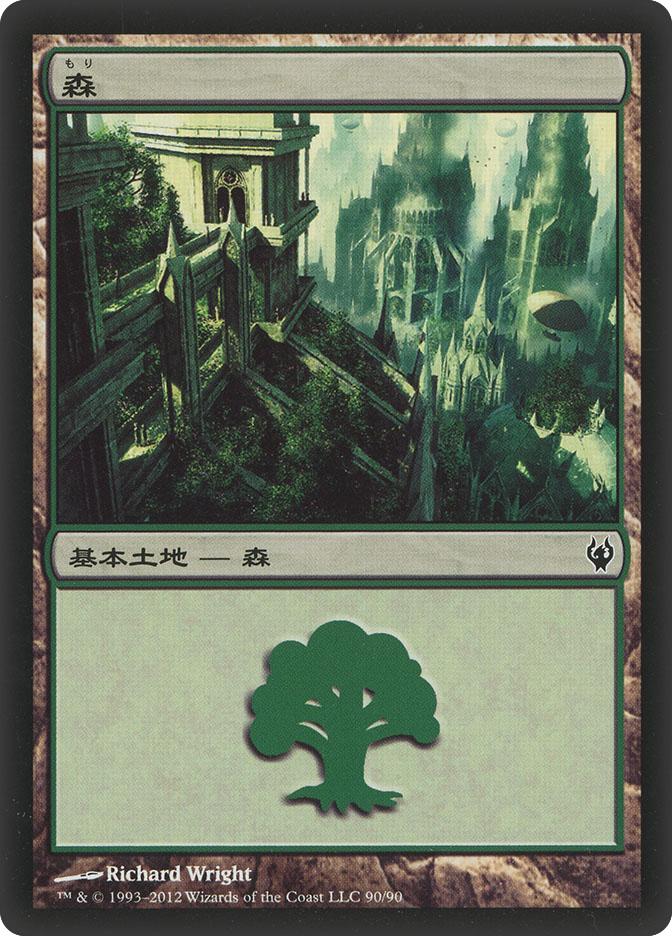 Forest (#90) (Duels: Izzet vs. Golgari)