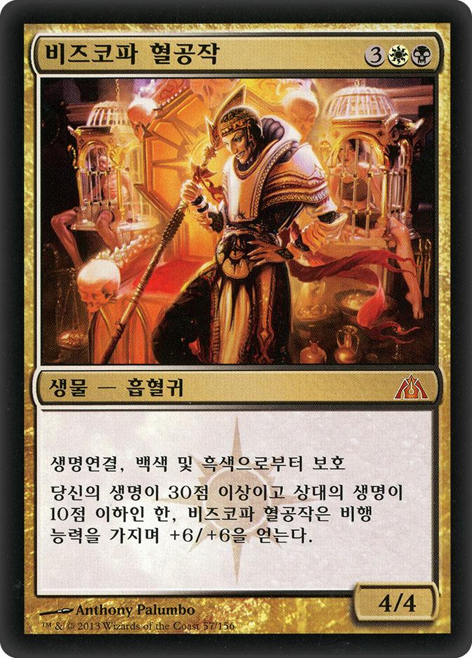 Blood Baron of Vizkopa (Dragon