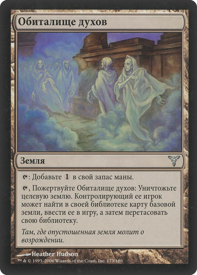 Ghost Quarter (Dissension)