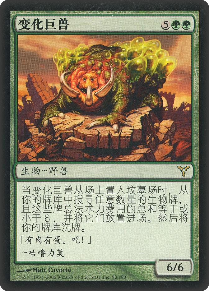 Protean Hulk (Dissension)
