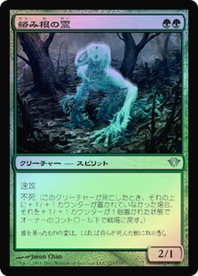 Strangleroot Geist (Dark Ascension)