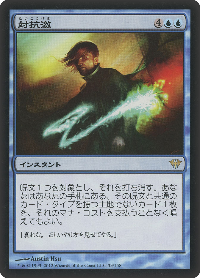 Counterlash (Dark Ascension)