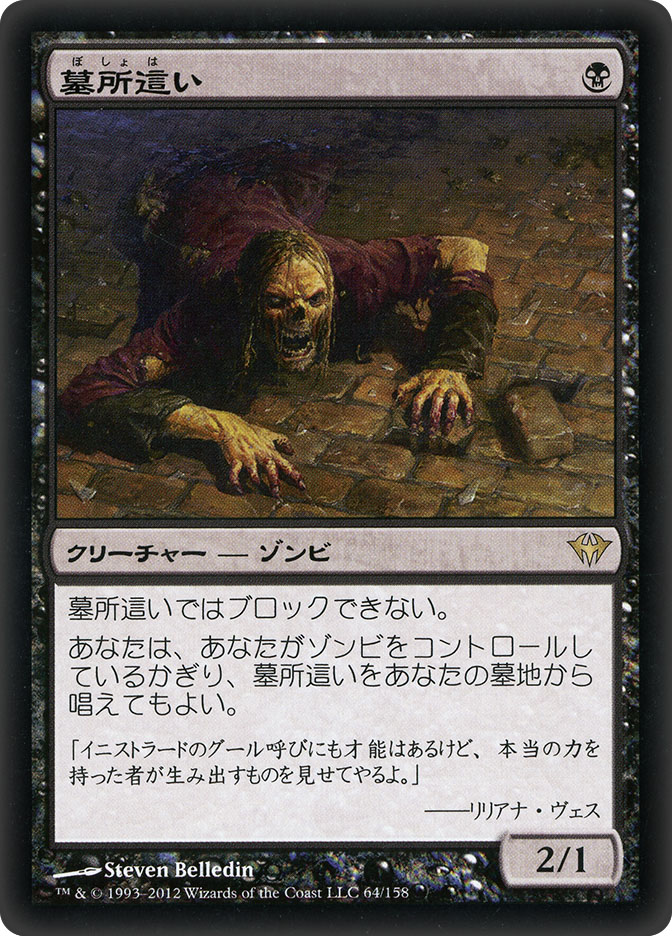 Gravecrawler (Dark Ascension)