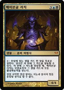 Havengul Lich (Dark Ascension)