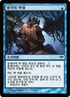 Thought Scour (Dark Ascension)