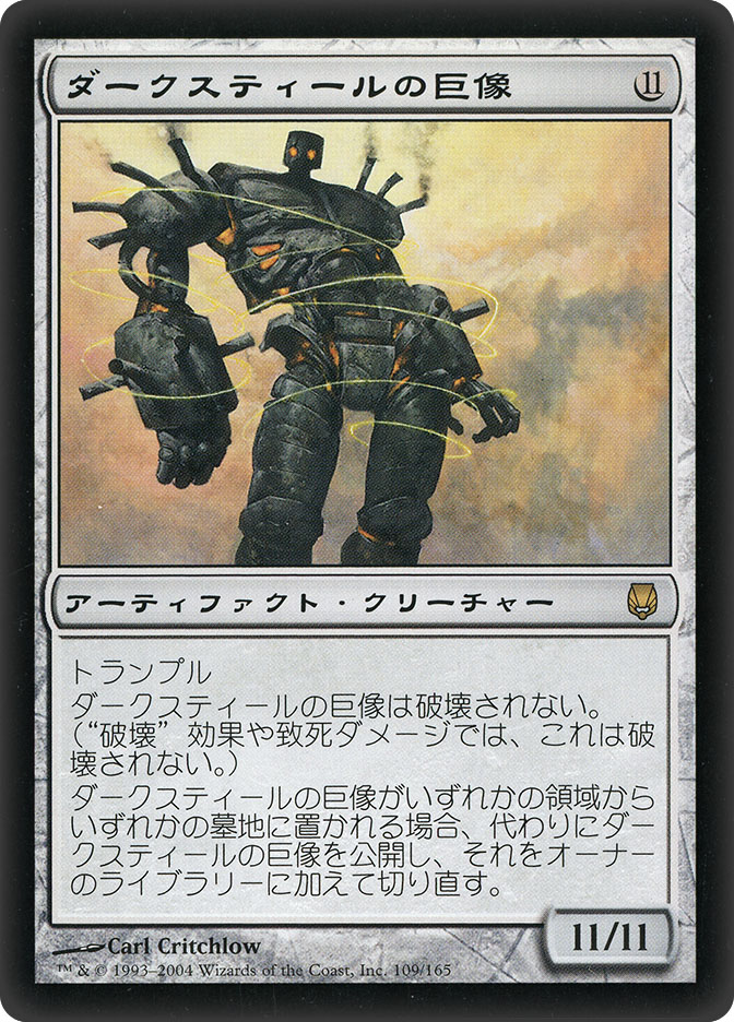 Darksteel Colossus (Darksteel)