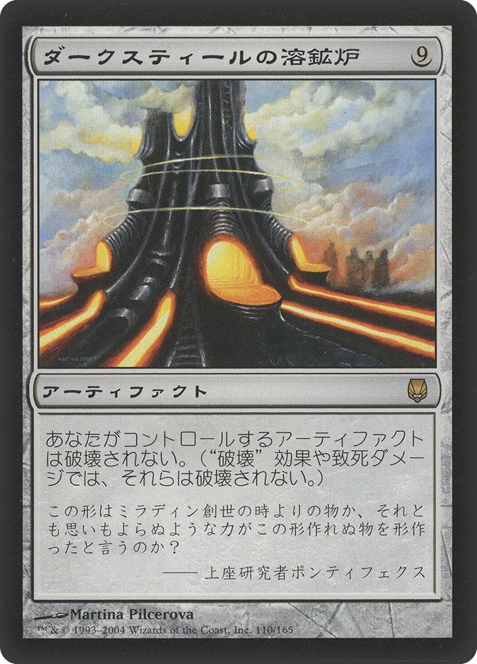 Darksteel Forge (Darksteel)