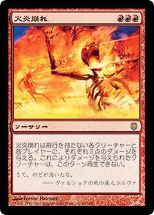 Flamebreak (Darksteel)