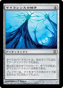 Mycosynth Lattice (Darksteel)