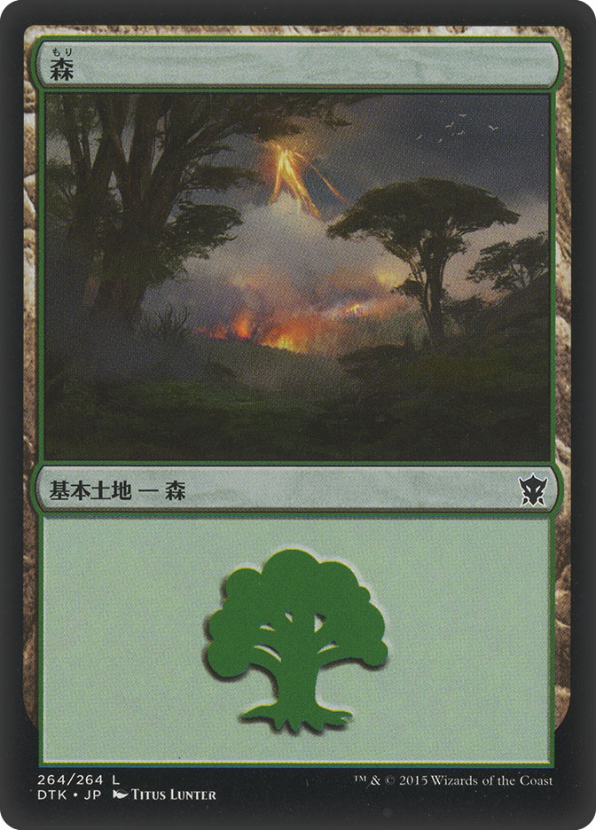 Forest (#264) (Dragons of Tarkir)